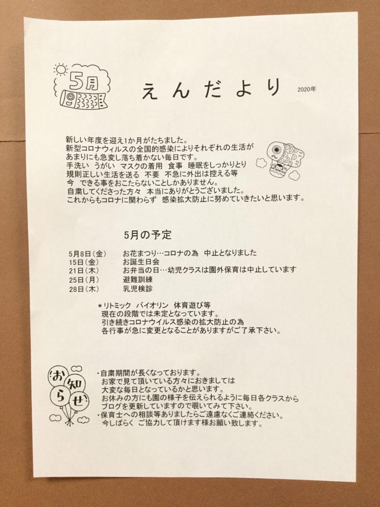 コロナ 保育園 お たより 保育園・幼稚園等の新型コロナウイルス感染症対応について 松本市ホームページ